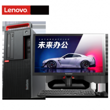 ThinkCentre  I3-7100 4G DDR4 2400/1T/无光驱/集成/WIN10B